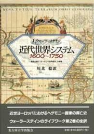 近代世界システム 〈1600~1750〉 重商主義と「ヨーロッパ世界経済」の凝集