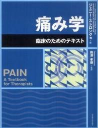 痛み学 臨床のためのテキスト