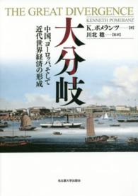 大分岐 中国、ヨ-ロッパ、そして近代世界経済の形成