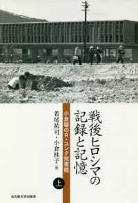 戦後ヒロシマの記録と記憶 小倉馨のR・ユンク宛書簡. 上