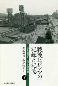 戦後ヒロシマの記録と記憶 小倉馨のR・ユンク宛書簡. 下