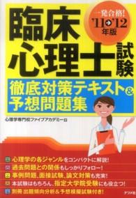 臨床心理士試験徹底対策テキスト&予想問題集 〔'11→'12年版〕 一発合格!