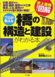 史上最強カラー図解 プロが教える橋の構造と建設がわかる本