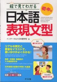 絵で見てわかる日本語表現文型 初・中級