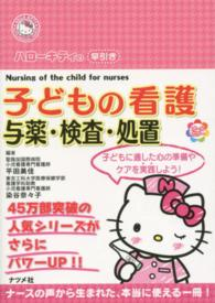 ハローキティの早引き子どもの看護 与薬・検査・処置 Hello Kitty Natsumesha・nurse