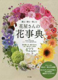 花屋さんの花事典 飾る・贈る・楽しむ