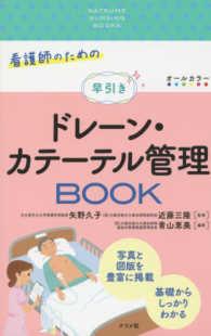 看護師のための早引きドレーン・カテーテル管理BOOK Natsume nursing books