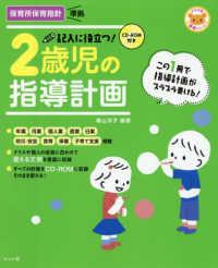 記入に役立つ!2歳児の指導計画 第2版