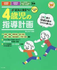 記入に役立つ!4歳児の指導計画 第2版
