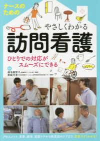 ナースのためのやさしくわかる訪問看護
