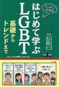 はじめて学ぶLGBT基礎からトレンドまで スッキリわかる!