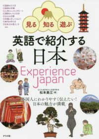 英語で紹介する日本 見る・知る・遊ぶ  Experience Japan