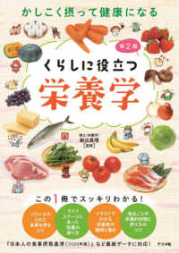 かしこく摂って健康になるくらしに役立つ栄養学 / 新出 真理【監修 ...