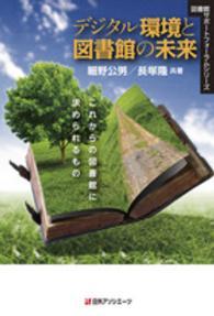デジタル環境と図書館の未来;これからの図書館に求められるもの(図書館サポートフォーラムシリーズ)