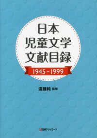 日本児童文学文献目録