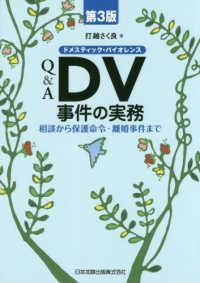 Q&ADV (ドメスティック・バイオレンス) 事件の実務 相談から保護命令・離婚事件まで