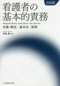 看護者の基本的責務 定義・概念/基本法/倫理