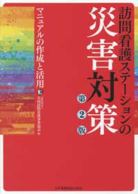 訪問看護ステーションの災害対策 マニュアルの作成と活用. 第2版