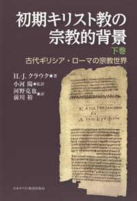 初期キリスト教の宗教的背景 下巻 古代ギリシア・ローマの宗教世界