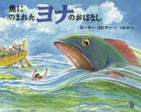 魚にのまれたヨナのおはなし
