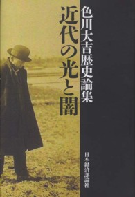 近代の光と闇 色川大吉歴史論集