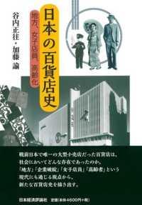 日本の百貨店史 地方、女子店員、高齢化