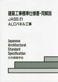 建築工事標準仕様書・同解説 JASS21 ALCパネル工事