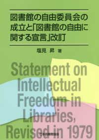 図書館の自由委員会の成立と「図書館の自由に関する宣言」改訂