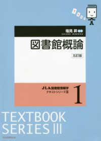 図書館概論 1 JLA図書館情報学テキストシリーズ3 / 塩見昇 [ほか] 編集 ; 1