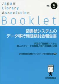 図書館システムのデータ移行問題検討会報告書 学習会「図書館システム個人パスワードの管理と移行の課題」記録 JLA booklet ; no.5