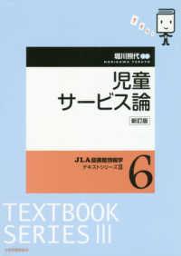 児童サービス論 JLA図書館情報学テキストシリーズ3 / 塩見昇 [ほか] 編集 ; 6