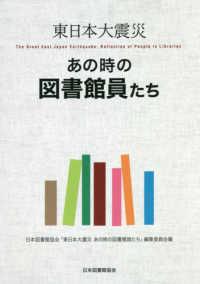 東日本大震災あの時の図書館員たち