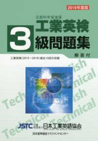 文部科学省後援工業英検3級問題集 解答付  過去試験問題収録. 初版第1刷