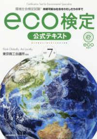 環境社会検定試験eco検定公式テキスト 持続可能な社会をわたしたちの手で