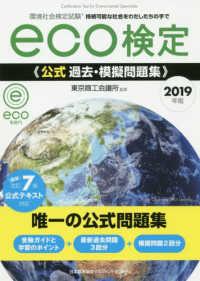 eco検定環境社会検定試験公式過去・模擬問題集 持続可能な社会をわたしたちの手で