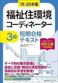 福祉住環境コーディネーター3級短期合格テキスト  '19〜20年版 公式テキスト改訂5版に完全対応