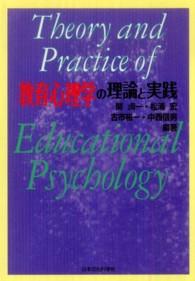 教育心理学の理論と実践
