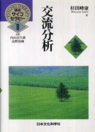 講座サイコセラピ- 第8巻