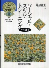講座サイコセラピ- 11
