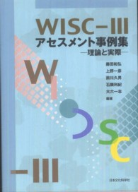 WISC-3アセスメント事例集 理論と実際
