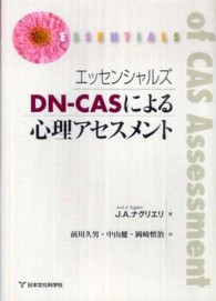 エッセンシャルズDN-CASによる心理アセスメント