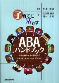 子育てに活かすABAハンドブック 応用行動分析学の基礎からサポ-ト・ネットワ-クづく