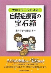 太田ステ-ジによる自閉症療育の宝石箱