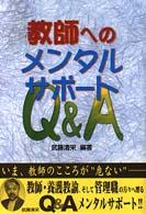 教師へのメンタルサポ-トQ&A