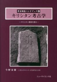 キリシタン考古学 キリシタン遺跡を掘る 考古調査ハンドブック