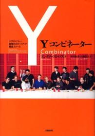 Yコンビネ-タ- シリコンバレ-最強のスタ-トアップ養成スク-ル