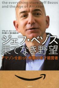 ジェフ・ベゾス果てなき野望 アマゾンを創った無敵の奇才経営者