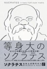 ソクラテス / ジョンソン,ポール【著】〈Johnson,Paul ...