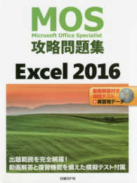 MOS攻略問題集Excel2016 - 動画解答付き模擬テスト+実習用データ