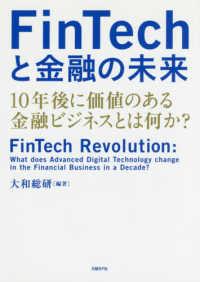 FinTechと金融の未来 = FinTech Revolution 10年後に価値のある金融ビジネスとは何か?